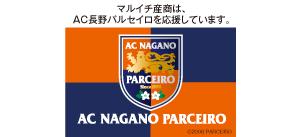 マルイチ産商はAC長野パルセイロを応援しています