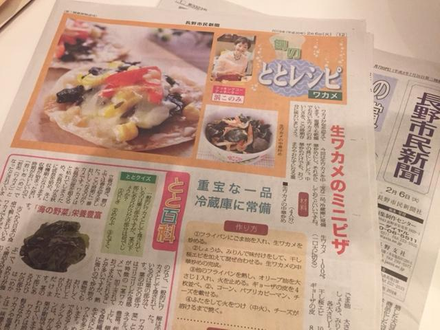 市民新聞はワカメ.jpg