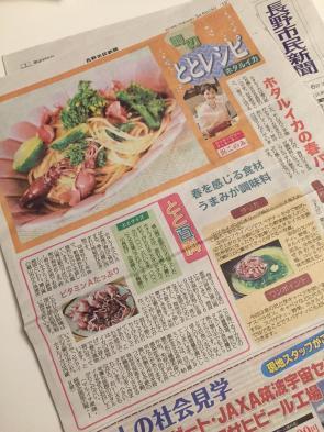 3月の長野市民新聞はホタルイカ