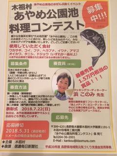 あやめ公園池(木祖村)料理コンテスト