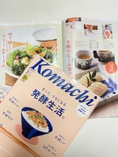 月刊「長野こまち」発酵生活です