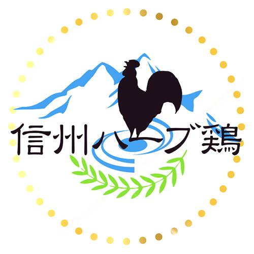 信州ハーブ鶏は、長野県内指定農場と提携し、徹底した衛生管理と安全を考慮して育てられた、ジューシーでおいしい鶏肉です。 鶏の旨みとトマトの酸味の絶妙なハーモニーをお楽しみください。