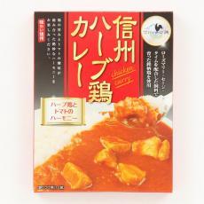 信州ハーブ鶏カレー